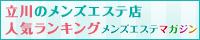 立川のメンズエステ店人気ランキング