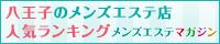 八王子のメンズエステ店人気ランキング
