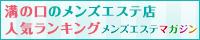 溝の口・武蔵小杉のメンズエステ店人気ランキング
