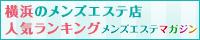 横浜のメンズエステ店人気ランキング