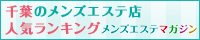 千葉のメンズエステ店人気ランキング