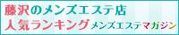 藤沢・戸塚のメンズエステ店人気ランキング