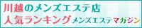 所沢・川越のメンズエステ店人気ランキング