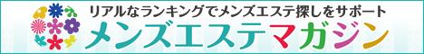 【メンズエステ探しのお役立ち情報サイト】メンズエステマガジン