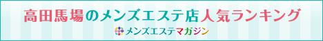 高田馬場のメンズエステ店人気ランキング
