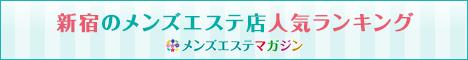 新宿のメンズエステ店人気ランキング