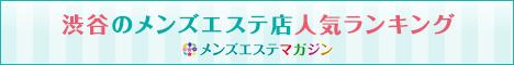 渋谷のメンズエステ店人気ランキング