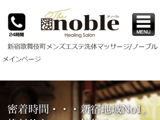 The noble ~ノーブル~
