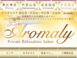 Aromaly 五反田店