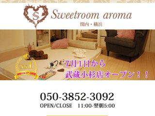 Sweet Room Arom ~スイートルームアロマ~ 横浜東口店
