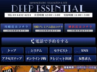 DEEP ESSENTIAL ~ディープエッセンシャル~ 浜松町店