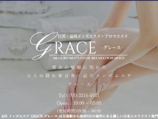 GRACE ~グレース~
