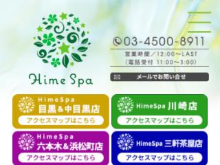 Hime Spa ~姫スパ~ 三軒茶屋店