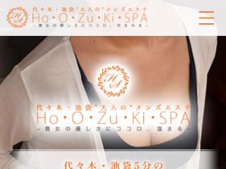 スパ ほおずき Ho・O・Zu・Ki・SPA(ホオズキスパ)