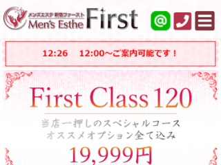 First ~新宿ファースト~