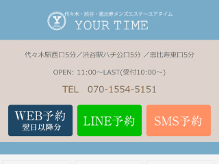 YOUR TIME ~ユアタイム~