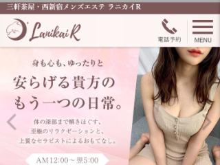 Lanikai R ~ラニカイR~ 三軒茶屋店