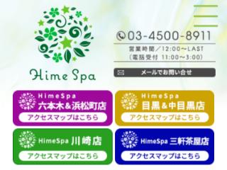 Hime Spa ~姫スパ~ 川崎店