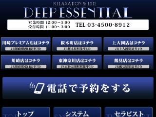 DEEP ESSENTIAL ~ディープエッセンシャル~ 川崎店