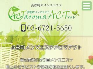 aroma ACT ~アロマアクト~