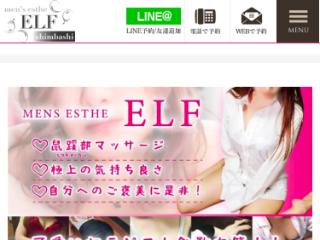 ELF ~エルフ~