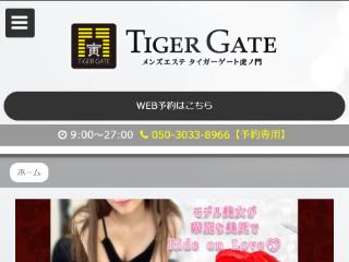タイガーゲート虎ノ門