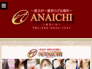 ANAICHI ~あないち~