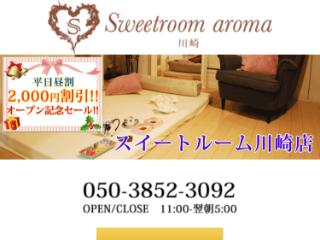 Sweet Room Arom ~スイートルームアロマ~ 川崎店