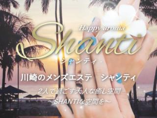 Shanti ~シャンティー~