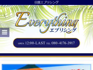 Everything ~エブリシング~