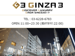 GINZA 3 ~ギンザ・スリー~