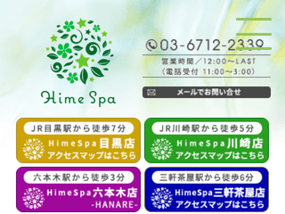 Hime Spa ~姫スパ~ 六本木店