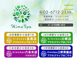 Hime Spa ~姫スパ~ 目黒店