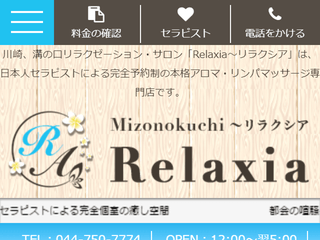 Relaxia ~リラクシア~