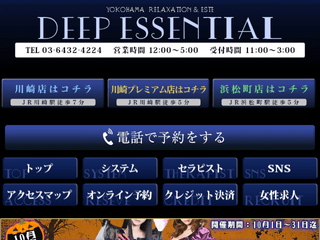DEEP ESSENTIAL ~ディープエッセンシャル~ 横浜店