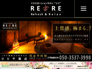 RERE ~リリ~ 千葉店